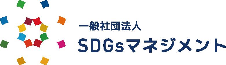 一般社団法人 SDGsマネジメント